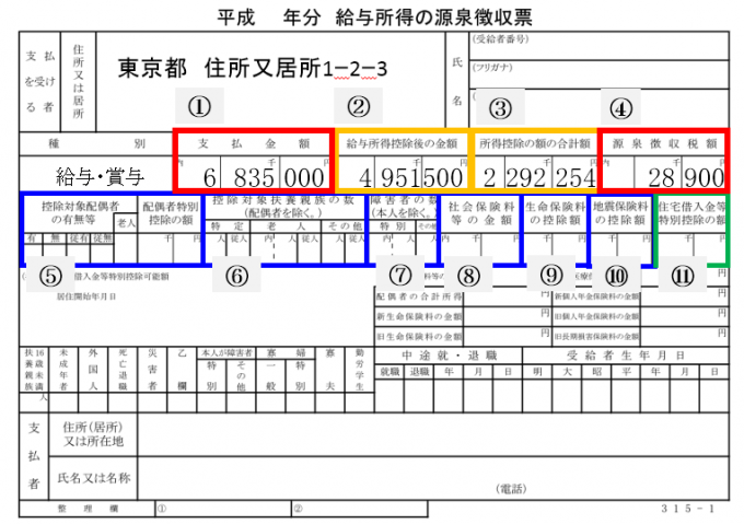 income_tax_document