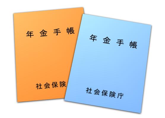 penshion_book
