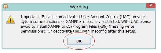 その他にもXAMPPが表示するご注意画面