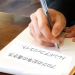ブログの記事の書き方 – 本文を早く書くコツは見出しにあり!