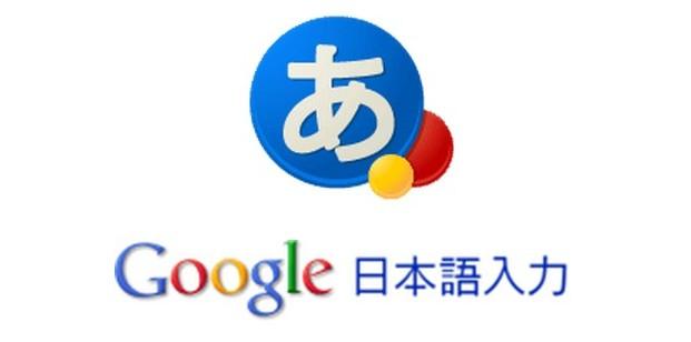 日本語変換ソフトのおすすめは「Google 日本語入力!無料でその変換精度が凄すぎる