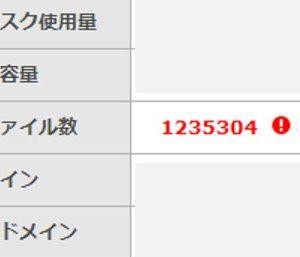 エックスサーバーの「総ファイル数」が驚愕の100万越え!不要なファイルやフォルダを調べて削除してみた結果