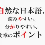 ブログ記事を自然な日本語で書く!読みやすい、分かりやすい文章の書き方のコツ