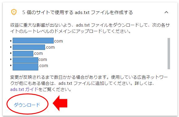 「ads.txt ファイルを作成する」画面から「ダウンロード」をクリック!