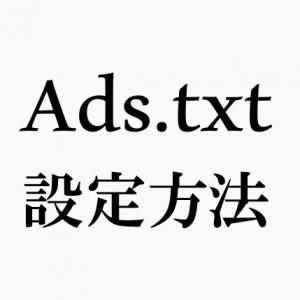 ads.txtファイルの設置方法!ワードプレスにアップロードしてアドセンスのファイルの問題を修正する
