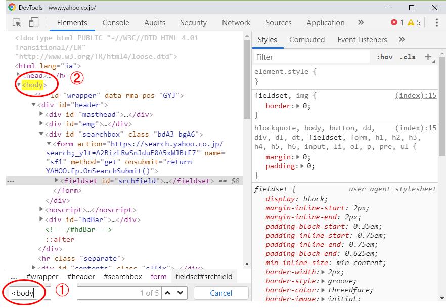 開発者ツール上でbodyタグの検索