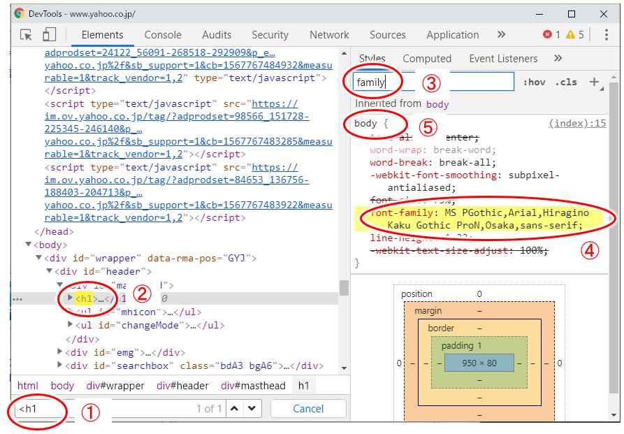 開発者ツール上で色々なタグに対するフォント設定の確認