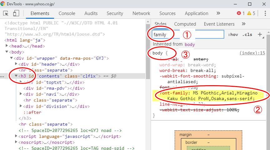開発者ツール上で変更したタグに対してフォント設定の確認