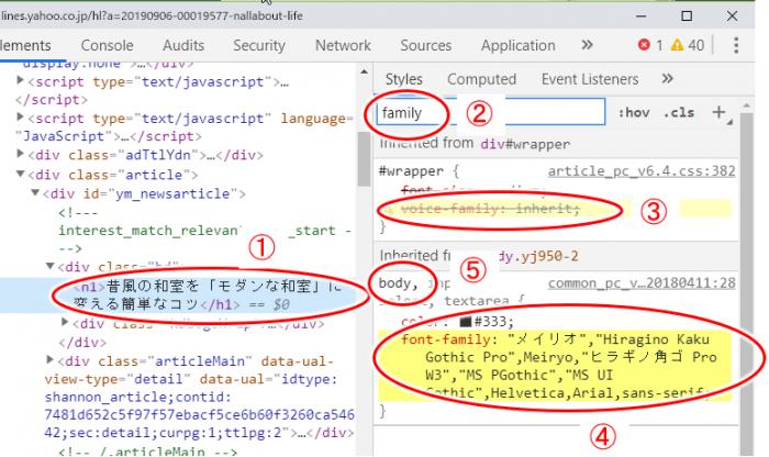開発者ツール上で特定箇所の確認とフォント設定の確認