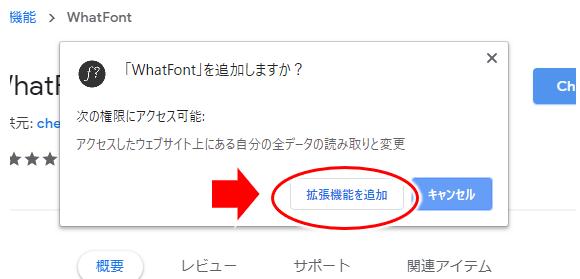 WhatFontの拡張機能の追加確認画面