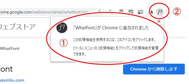 WhatFontが追加されたことの表示