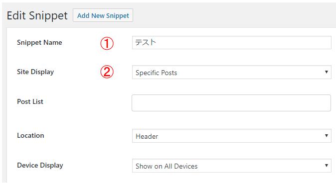 特定の記事やページにコードを挿入するために、Snippet Name, Site Display を決める