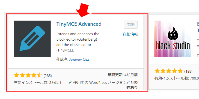 プラグイン「TinyMCE Advanced」