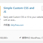 【Wordpress】記事投稿画面にCSSを反映させる方法!プラグインを使って簡単に行うには