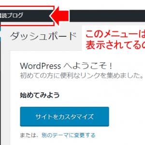 ワードプレスのツールバーにある「参加サイト」「購読ブログ」を消して普通にメニューを表示したい!