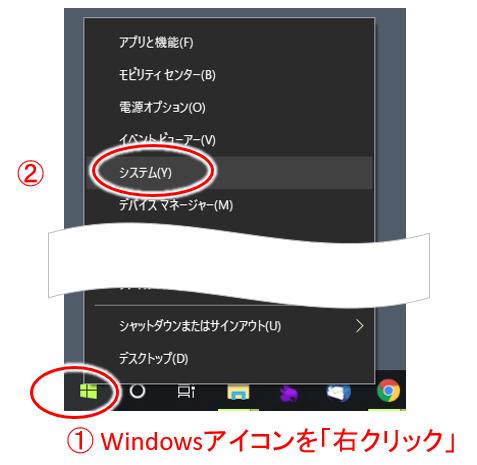 Windowsアイコンを右クリックしてシステムを選ぶ