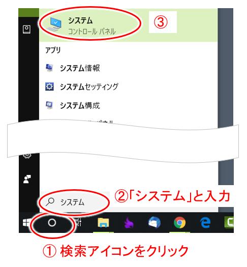 検索アイコンをクリックしてシステムを検索