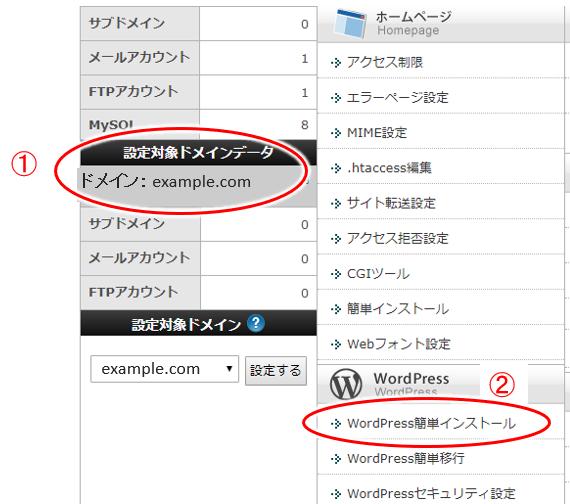 設定対象ドメインを確認し、「Wordpress簡単インストール」メニューを選択