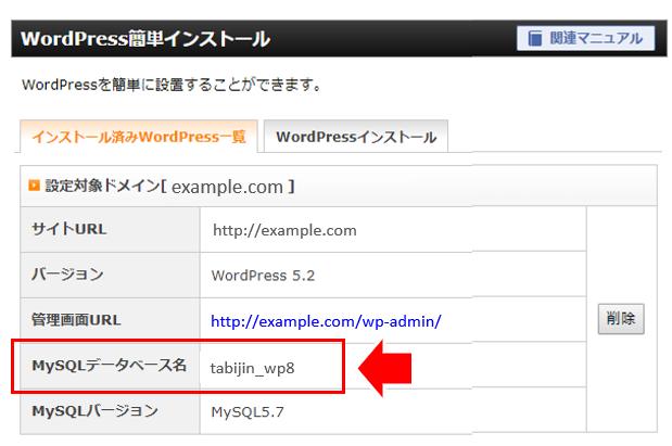 WordPress簡単インストールで、データベース名が表示される