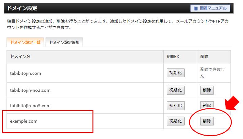 ドメイン設定画面で、対象のドメインの「削除」を選択