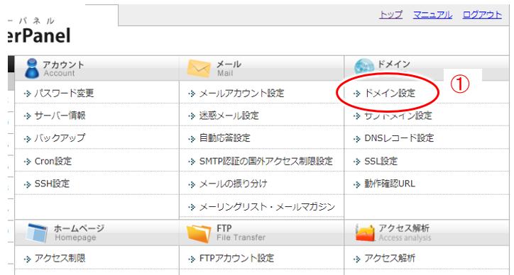 エックスサーバーのサーバーパネル・トップ画面に戻り、「ドメイン設定」を選択