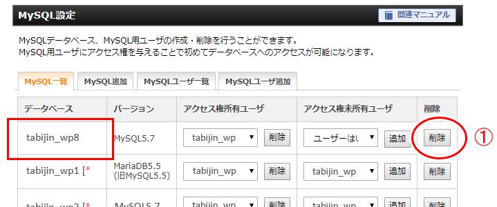 MySQL設定 - 削除するデータベースを選ぶ