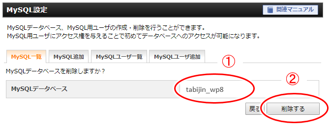 MySQLデータベースを選んで削除する確認画面