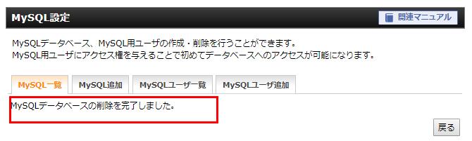 MySQLデータベースの削除完了画面
