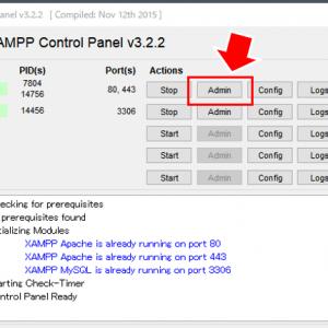 XAMPPのPHPバージョンの簡単な調べ方!ワンクリックで分かる