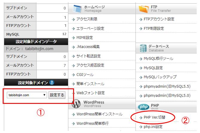 エックスサーバーのサーバーパネルから「PHP Ver.切替」を選ぶ