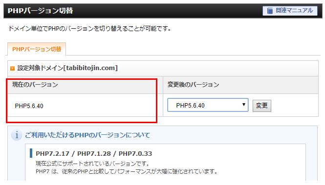PHPバージョン切替画面で現在のバージョンを確認