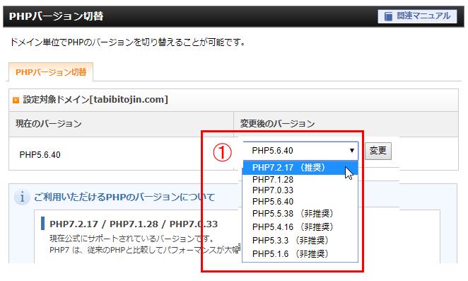PHPバージョン切替画面で、変更したいPHPバージョンを選択