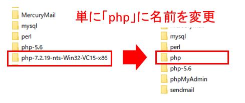 phpフォルダをXAMPPフォルダに移動し、名称を「php」に変更