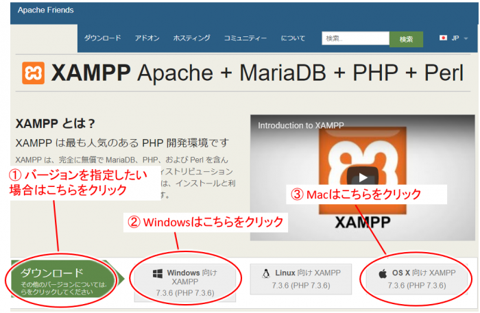 XAMPP日本語サイトからダウンロードを選択