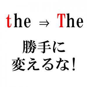 【パワーポイント】先頭の英字が勝手に大文字にならないようにする方法