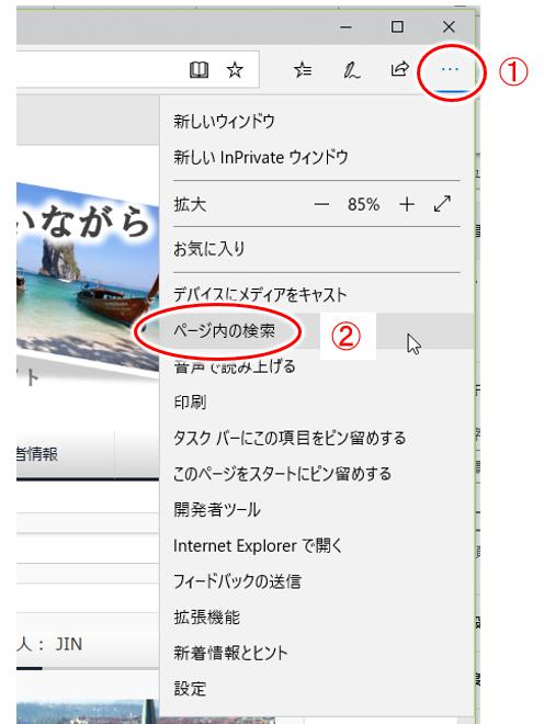 マイクロソフトEdgeのメニューからページ内の検索を選ぶ