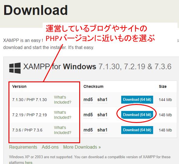 運営しているブログやサイトのPHPバージョンに近いXAMPPを選ぶ