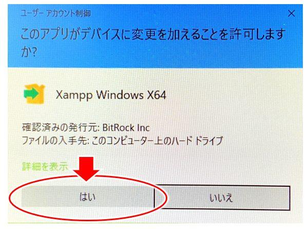 パソコンが出す、デバイス変更の許可確認画面