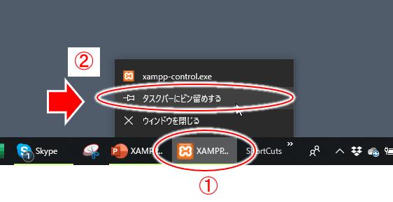 XAMPPのショートカットをタスクバーにピン留めする手順