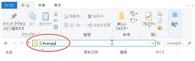 XAMPPフォルダーの表示の仕方