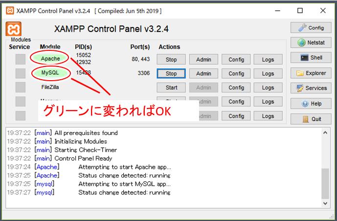 XAMPPのコントロールパネル。ApacheとMySQLが正常動作している画面