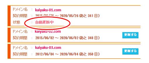 ムームードメインで自動更新設定がされているドメインの表示