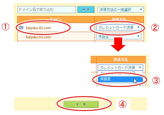 ムームードメインの自動更新設定の変更の手順