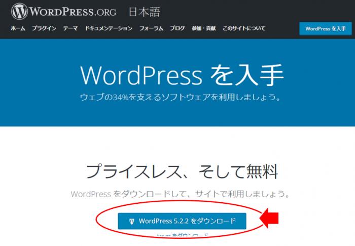 ワードプレス日本語版のダウンロードページ
