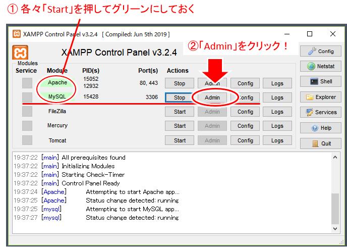 XAMPPのコントロールパネルからMySQLのAdmin選択