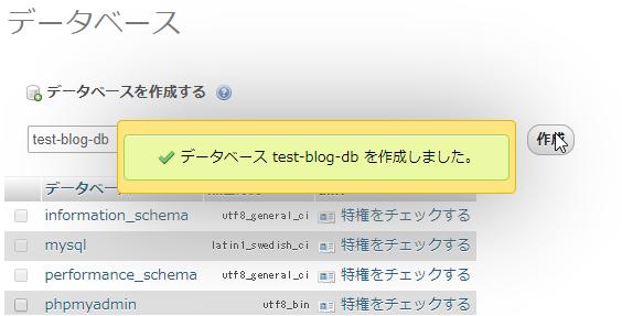 phpMyAdminでデータベース作成完了メッセージ