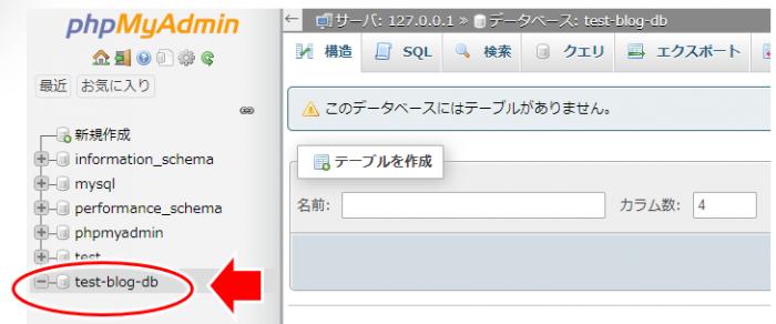パソコン上でphpMyAdminを使用してデータベースが作成された様子
