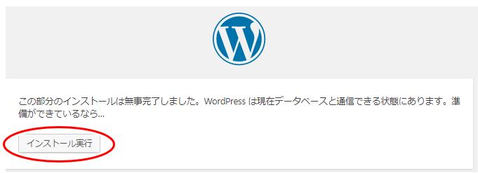 ワードプレスのインストール実行開始画面