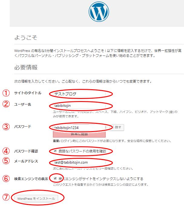 ワードプレスのインストールに必要な情報入力画面