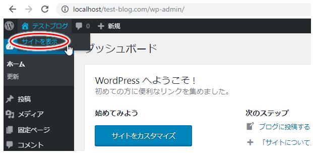 ワードプレスのダッシュボードから「サイトを表示」を選択